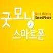 굿모닝 스마트폰